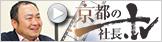 Buzip 京都の社長TV 信頼性世界一のパターメーカーへ ベノック株式会社 代表取締役 奥田 潤